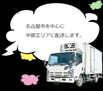 名古屋を中心に中部エリアに配送します。